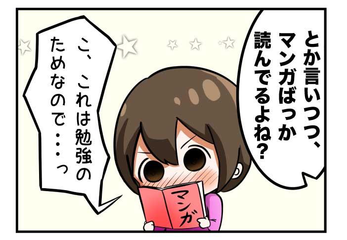 「とか言いつつ漫画ばっか読んでるよね?」「こ、これは勉強のためなので・・・っ」