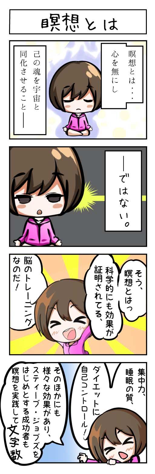 4コマ漫画「瞑想とは」-テレレレッテッテッテー