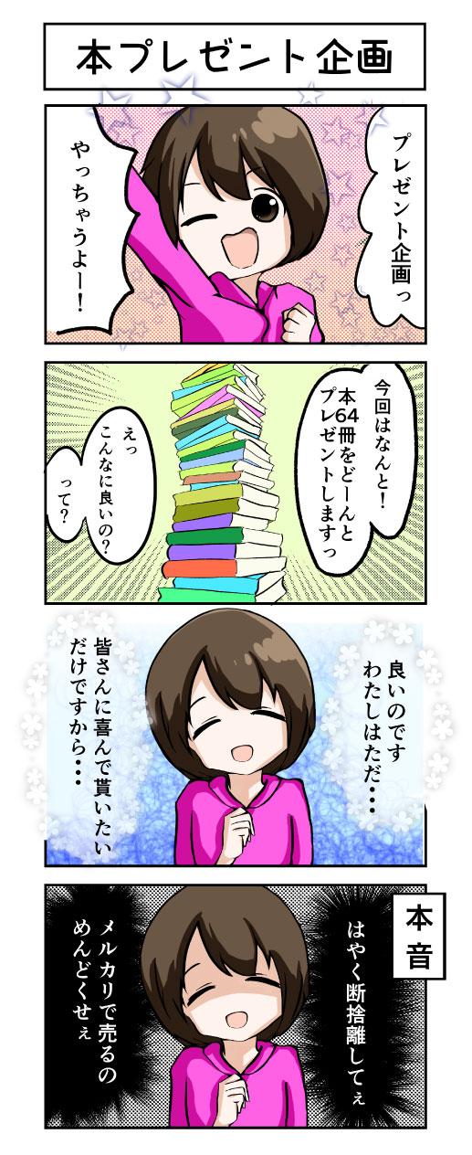 4コマ漫画_本プレゼント企画_テレレレッテッテッテー