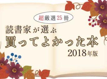 【超厳選】読書家が選ぶオススメ本はこれだ!今年読んでよかった本25選!【2018年版】