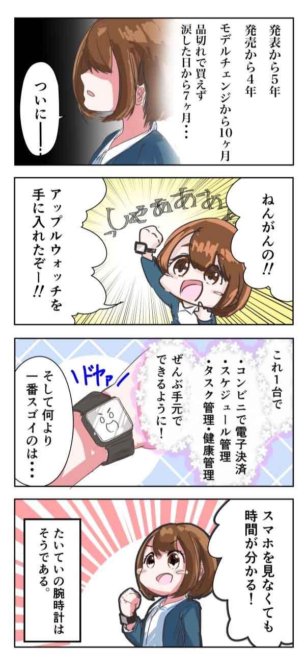 Apple-Watch買ったぞー!-テレレレッテッテッテー-