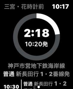 Apple Watchの電車の時刻表は2つまで登録できる