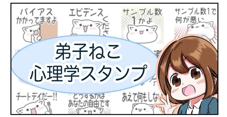 【お知らせ】LINEスタンプをリリースしました!!【弟子ねこ心理学スタンプ】-テレレレッテッテッテー