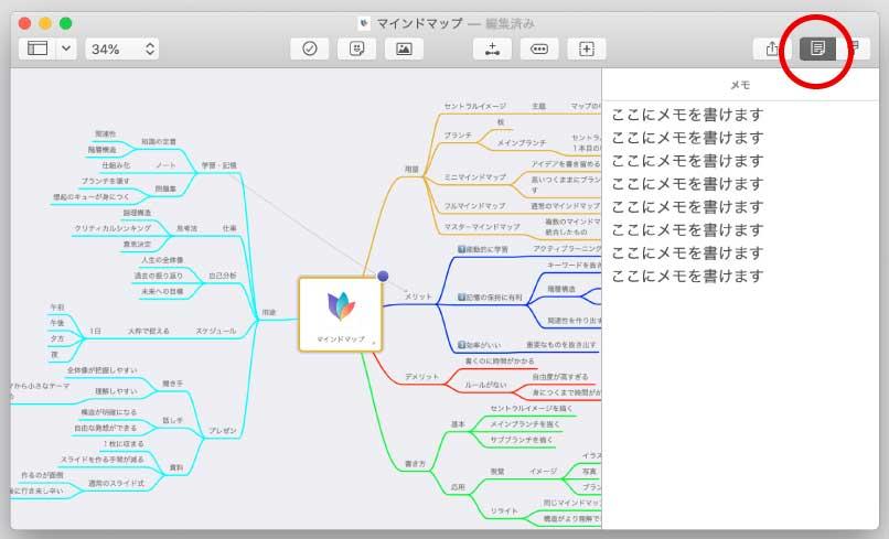 マインドマップアプリMindNode-使用画面4-テレレレッテッテッテー