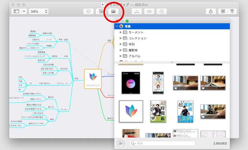 マインドマップアプリMindNode-使用画面3-テレレレッテッテッテー